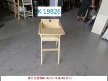 [8成新] K19826 用餐桌椅 寶寶椅餐椅有輕微破損