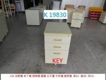 [8成新] K19830 KEY 活動櫃辦公櫥櫃有輕微破損
