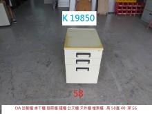 [8成新] K19850 桌下櫃 抽屜櫃辦公櫥櫃有輕微破損