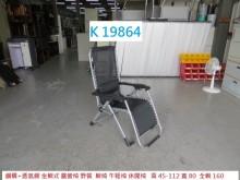 [8成新] K19864 摺疊椅 午睡椅躺椅有輕微破損