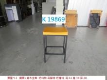 [8成新] K19869 高腳椅 吧台椅餐椅有輕微破損