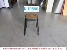 [7成新及以下] K19880 營業餐椅 簡餐椅餐椅有明顯破損