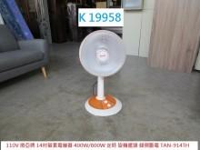[8成新] K19958 14吋 電暖器電暖器有輕微破損