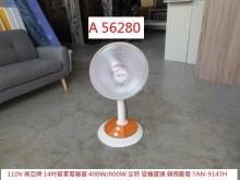 [9成新] A56280 南亞 14吋電暖器電暖器無破損有使用痕跡