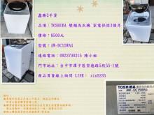 [95成新] 鑫勝2手貨-東芝變頻洗衣機洗衣機近乎全新