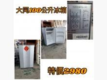 [95成新] 閣樓-大同冰箱冰箱近乎全新