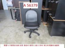 [9成新] A56379 手調高度皮面辦公椅電腦桌/椅無破損有使用痕跡