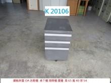 [8成新] K20106 活動櫃 桌下櫃辦公櫥櫃有輕微破損