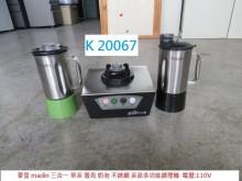 K20067 麥登 調理機其它廚房家電有輕微破損