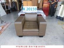 [8成新] K20159 半牛皮 單人沙發單人沙發有輕微破損