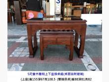 5尺實木雕刻上下座佛桌組神桌有輕微破損