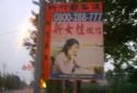 新竹客運站牌