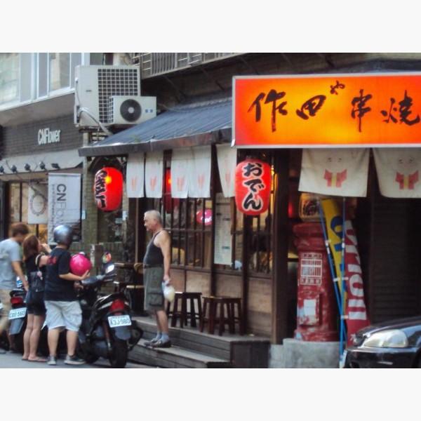 周邊知名日式燒烤店