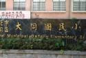 鄰近的學校