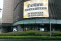 五鐵車站(台鐵/捷運/高鐵)