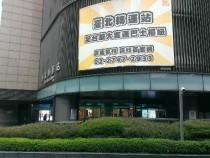 台北租屋,中山租屋,分租套房出租,近台北車站24H安全監控禁菸