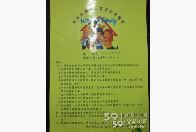 台北租屋,士林租屋,雅房出租,東吳大學安全標章