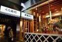 知名日本壽司就在一樓