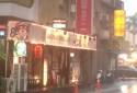 9- 店面旁邊-知名12燒創始店