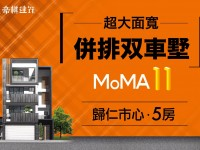 MoMA11