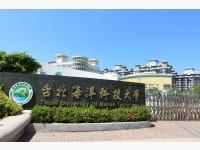 台北海洋大學
