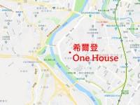希爾登One House