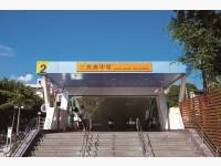 三民高中捷運站