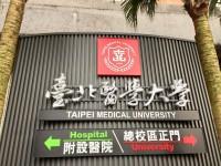 台北醫學大學附設醫院