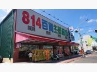 814百貨生鮮超市