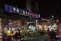 和平街黃昏市場