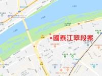 國泰江翠段案