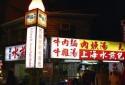 西昌街夜市