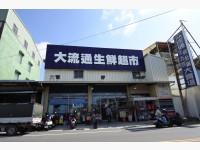 大流通超市