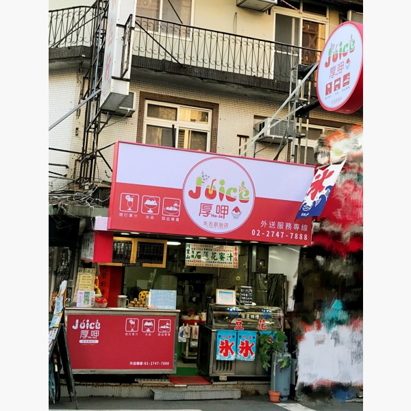 正永吉30巷稀有釋出低租金廣告效益大