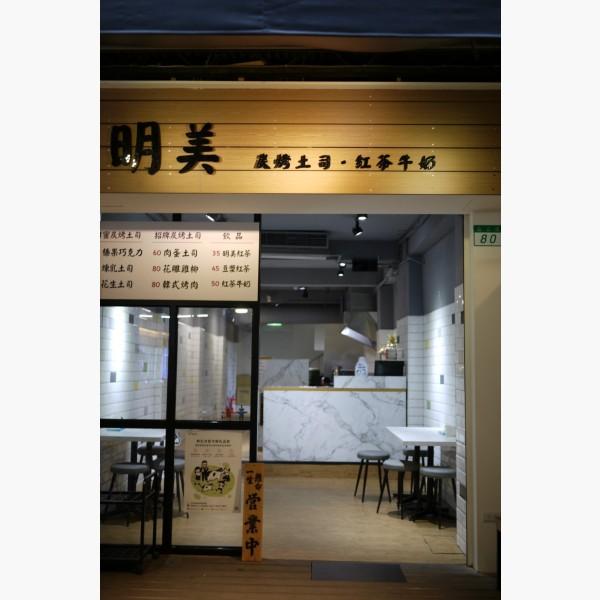 臨江街通化街輕食店面