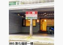 松山區-民權東路三段住辦,45.2坪