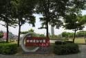 陽明運動公園