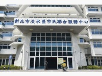 淡水市民聯合服務中心