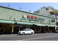 美客萊生鮮超市