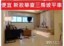 蘆洲區-民族路3房2廳,43.7坪