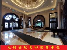 元利大三房附雙車☞冠軍精英團隊陳慶洋☜