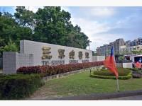 三軍總醫院