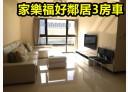淡水區-濱海路一段3房2廳,48.9坪