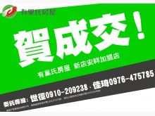 【卓越團隊】綠海藍天美景高樓四房-陳琦琦