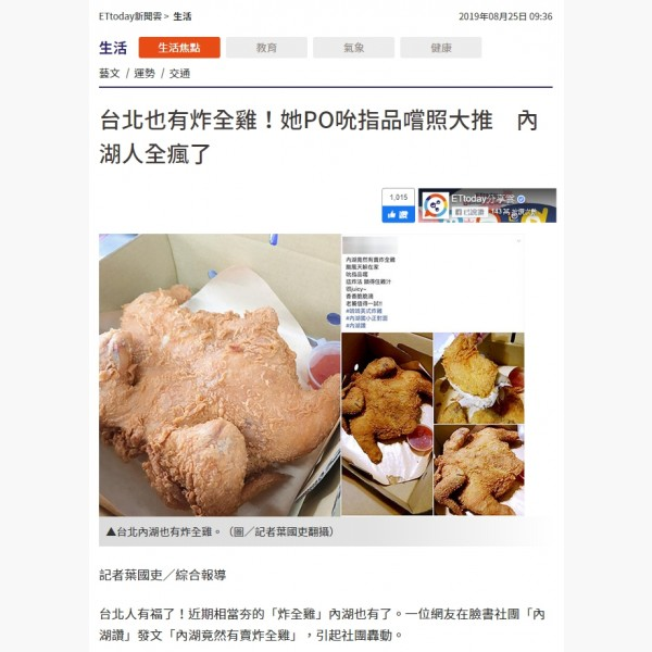 ETtoday新聞採訪