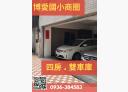 竹北市-光明十三街4房2廳,81.8坪