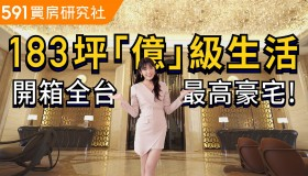 183坪「億」級生活 開箱全台最高豪宅!|高雄-遠雄THE ONE