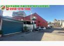 中和區-新民街廠房,438.2坪